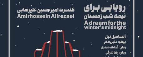 «رویایی برای نیمه شب زمستان» در عمارت روبرو