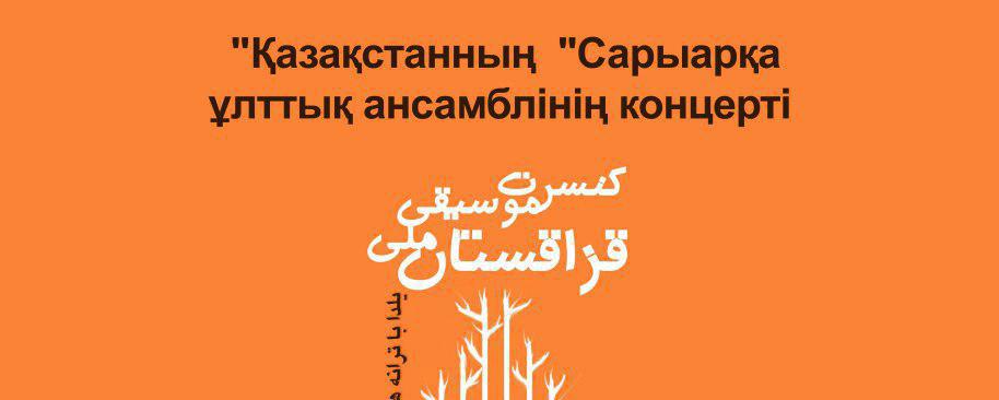 اجرای رپرتواری از موسیقی محلی قزاقستان