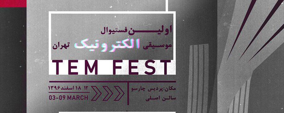 جزئیات اولین فستیوال «موسیقی الکترونیک تهران»