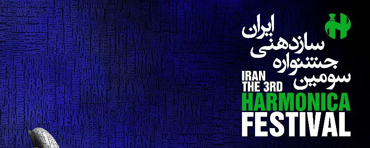 سومین دوره «جشنواره سازدهنی ایران» برگزار شد