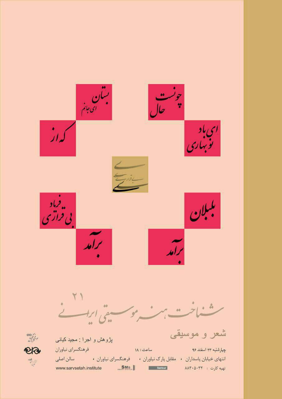 «مجید کیانی» در فرهنگسرای ارسباران سخنرانی و تکنوازی میکند