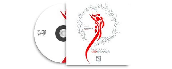 آلبوم «زفرات» در شکوه حضرت زهرا(س) منتشر شد