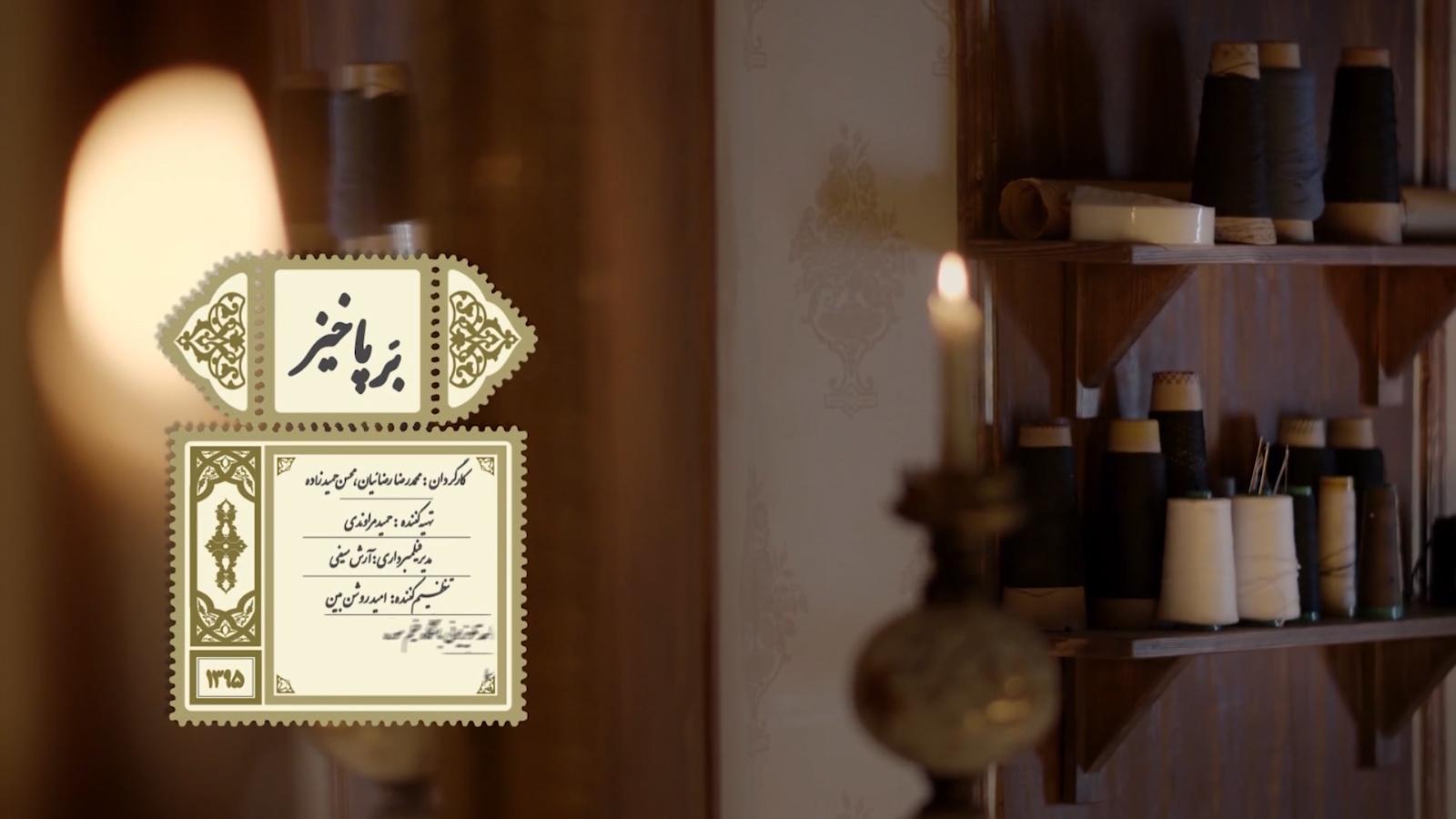 نماهنگ «برپاخیز» با موضوع روایت نهضت اسلامی منتشر شد