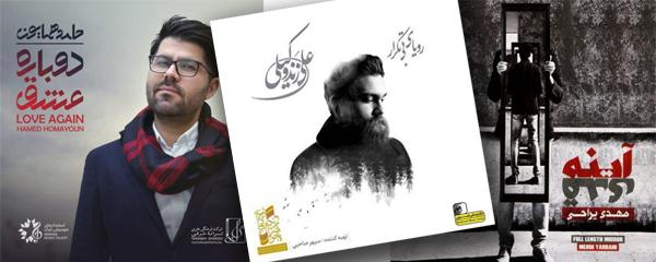 رقابت نزدیک حامد همایون و مهدی یراحی در صدر پرفروشها