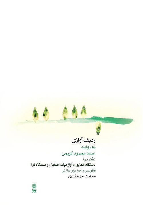 دفتر دوم «ردیف آوازی به روایت استاد محمود کریمی» منتشر شد
