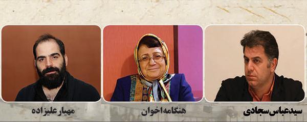 داوری اخوان، سجادی و مهیار علیزاده در هزارصدا