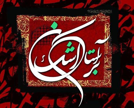سومین محفل «بر آستان اشک» آغاز میشود