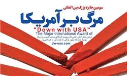 مهلت ارسال اثر به جایزه «مرگ بر آمریکا» تمدید شد