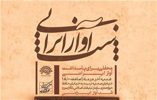 هجدهمین شب آواز ایرانی برگزار میشود