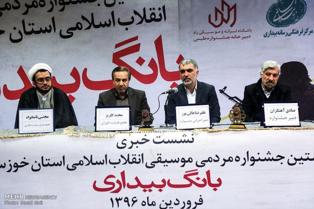 نشست جشنواره مردمی موسیقی انقلاب اسلامی برگزار شد