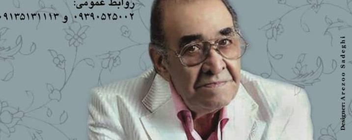 کنسرت حسین خواجهامیری در رفسنجان برگزار میشود