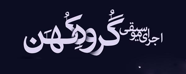بازسازی نغمههای فراموششده موسیقی ایرانی