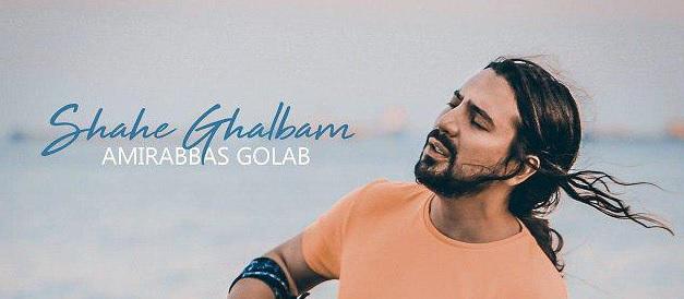 کنسرت تابستانی امیرعباس گلاب در تهران تمدید شد