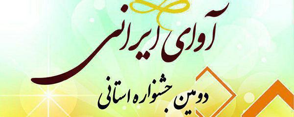داوری کیوان ساکت، مجید پازوکی و مهدی بهزادپور در جشنواره «آوای ایرانی»