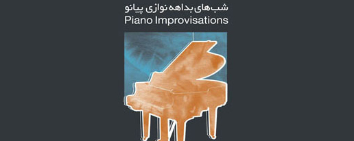 شبهای بداههنوازی پیانو در فرهنگسرای نیاوران