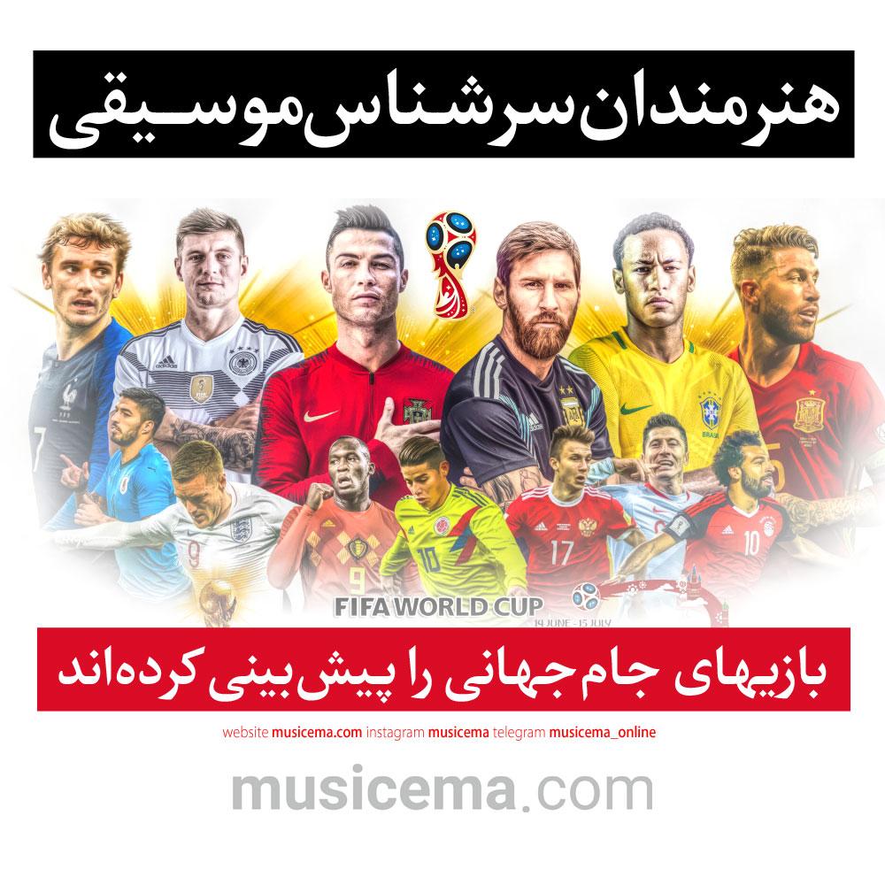 100 هنرمند موسیقی ایران بازی امروز ایران را پیش بینی کردند
