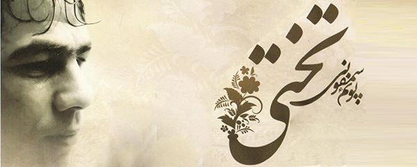 پوئم سمفونی «تختی» هفتم اسفند رونمایی میشود