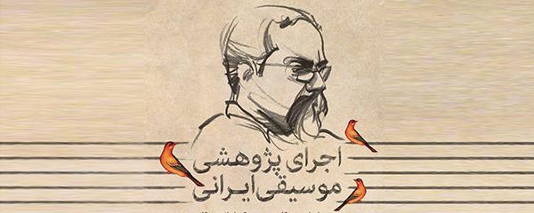اجرای پژوهشی در اصفهان با محوریت ریتم