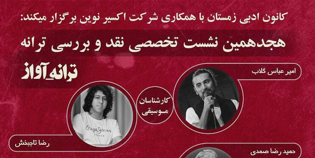 نشست ترانه – آواز با حضور امیرعباس گلاب و رضا تاجبخش برگزار میشود