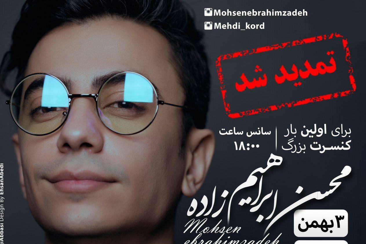 اولین کنسرت محسن ابراهیمزاده برای یک سانس دیگر تمدید شد