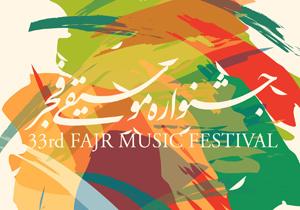 اجراهای روز پنجم جشنواره موسیقی فجر با یادی از جانباختگان فاجعه سانچی برگزار میشود