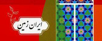 آلبوم «ایران زمین» منتشر شد