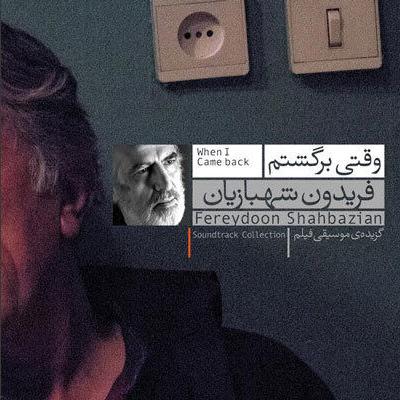 آلبوم موسیقی متن فیلم «وقتی برگشتم» منتشر میشود