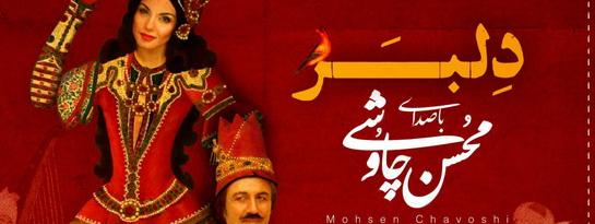 «دلبری» محسن چاوشی برای فیلم «مصادره»