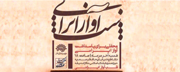 هفدهمین شب آواز ایرانی گرمابخش زمستان سرد