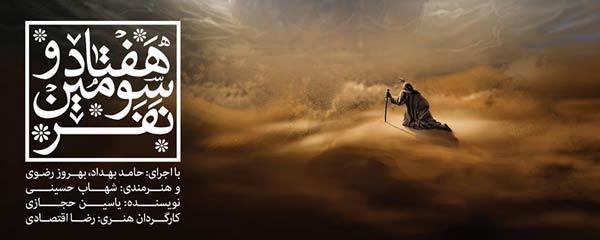 «شهاب حسینی»، «حامد بهداد» و «بهروز رضوی» برای عاشورا اجرا کردند