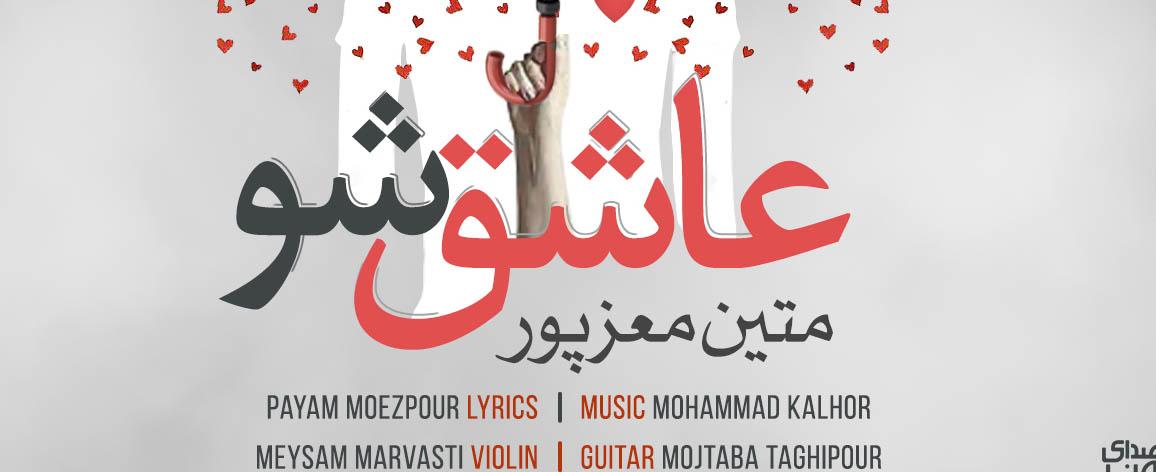 «عاشق شو» با صدای متین معزپور منتشر شد