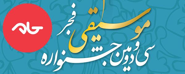 پخش آنلاین کنسرتهای ششمین روز جشنواره فجر لغو شد