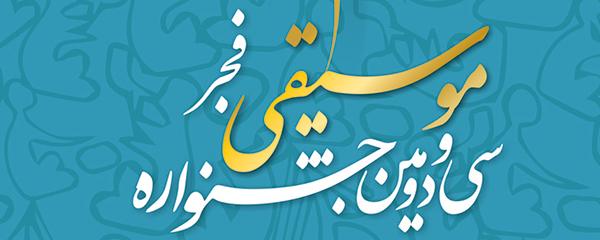 شهید پرویزخان: اجرا در ایران برایم یک افتخار و فرصتی برای معرفی موسیقی هند است