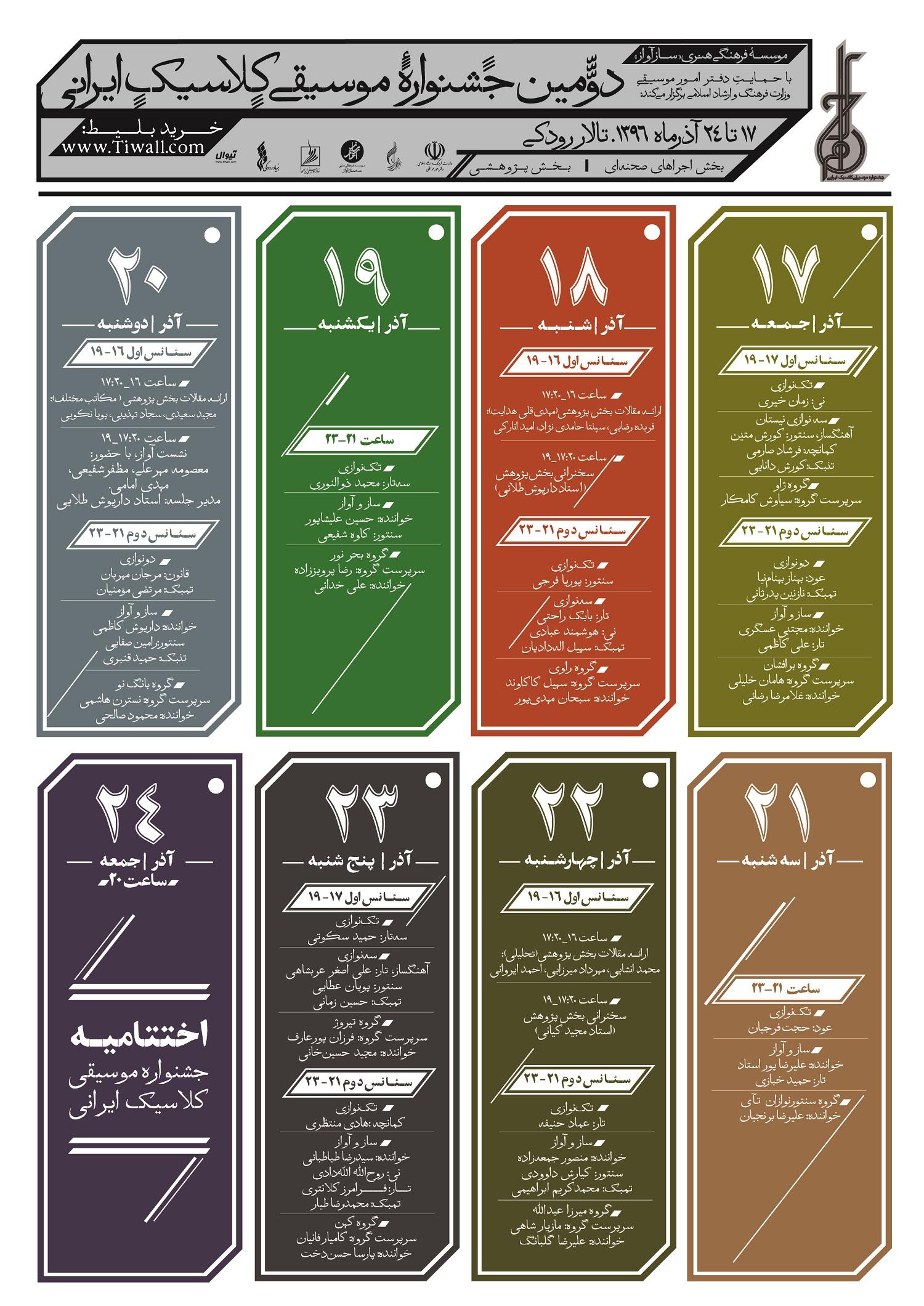 جدول اجراهای دومین جشنواره موسیقی کلاسیک ایرانی منتشر شد