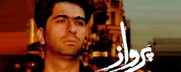 قطعه «پرواز»؛ تیتراژ سریال «گشت ویژه» با صدای «محمد معتمدی»