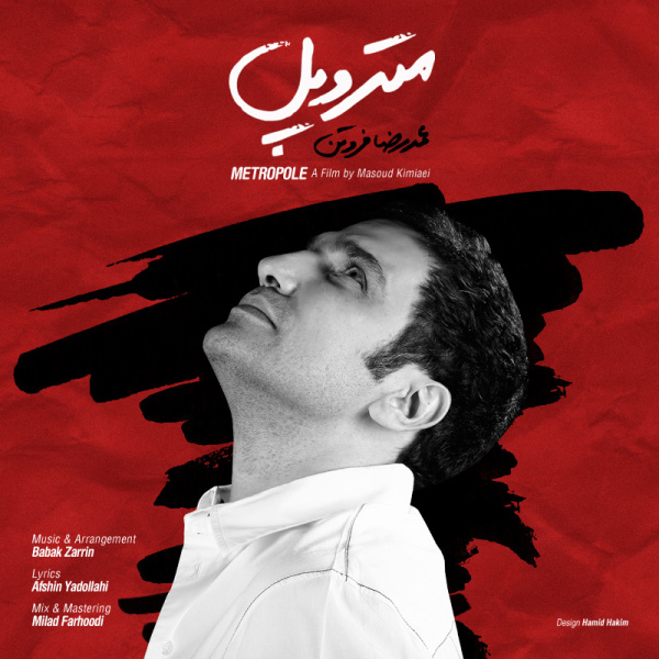 آهنگ محمدرضا فروتن متروپل