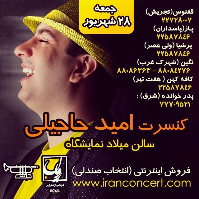 امید حاجیلی - کنسرت در تهران