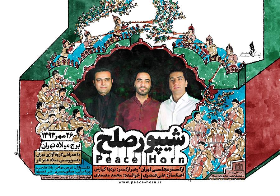 Peace-Horn-Poster-Final-900.jpg (900×630)