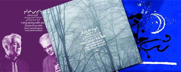سه آلبوم جدید توسط نشر «نوفه» منتشر شد