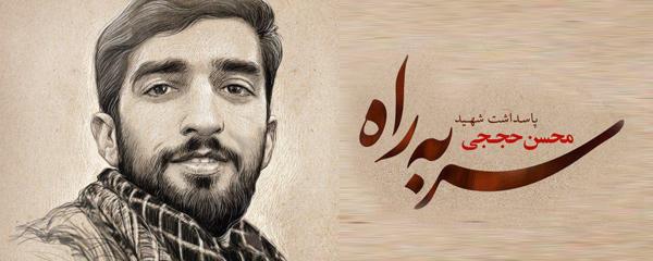اشعار سروده شده در وصف شهید محسن حججی منتشر خواهد شد