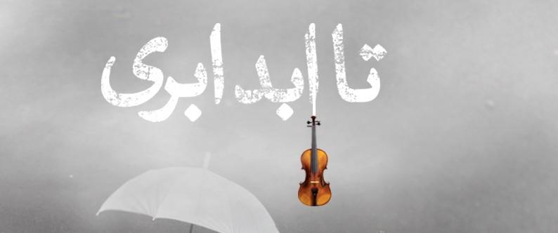 علی جعفریپویان آلبوم «تا ابد ابری» را به بازار عرضه میکند