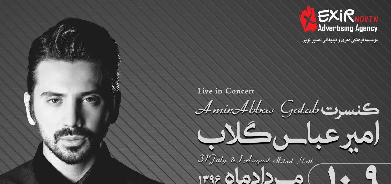 استقبال خوب از اولین کنسرت امیرعباس گلاب