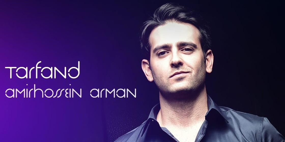 امیرحسین آرمان: یکی از دلایل شکست برخی بازیگران در موسیقی، تحمیل سلایق شخصی به مخاطب بوده است