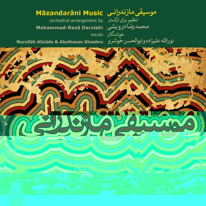 موسیقی مازندرانی
