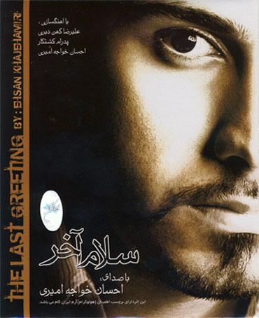 """دانلود آهنگ """"سلام آخر"""" احسان خواجه امیری + متن"""