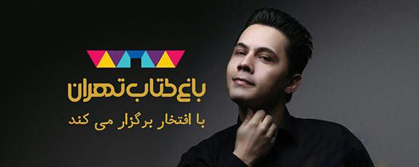 اولین کارگاه ترانه باغ کتاب تهران برگزار میشود