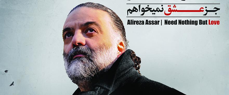 آلبوم جدید «علیرضا عصار» به نام «جز عشق نمیخواهم» منتشر میشود