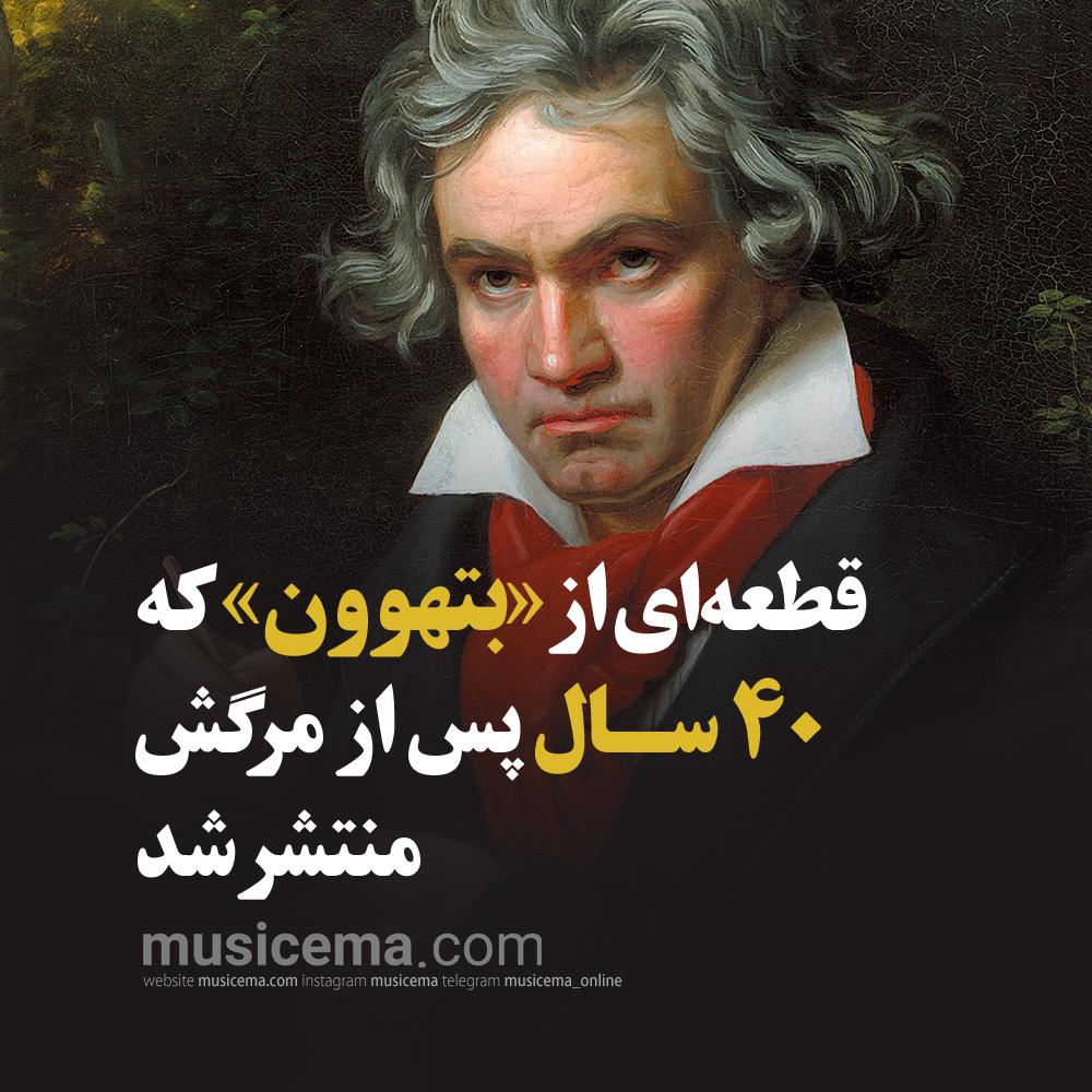 «برای الیزه» بتهوون، موزیک باکس