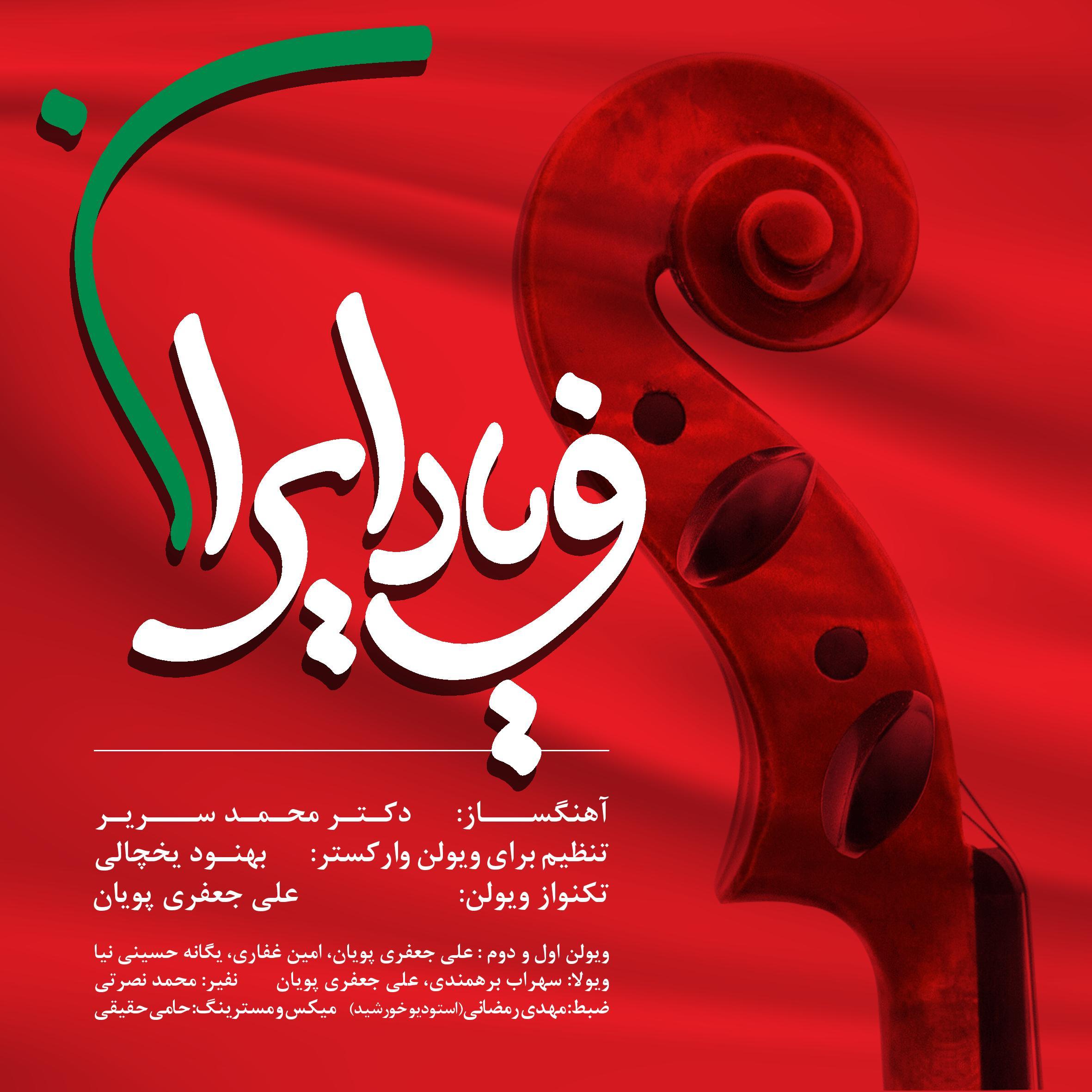 فریاد ایران