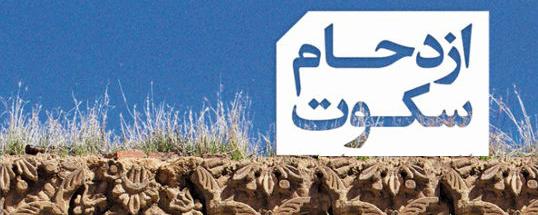 «ازدحام سکوت» روایتی از غزلیات ارفع کرمانی منتشر میشود